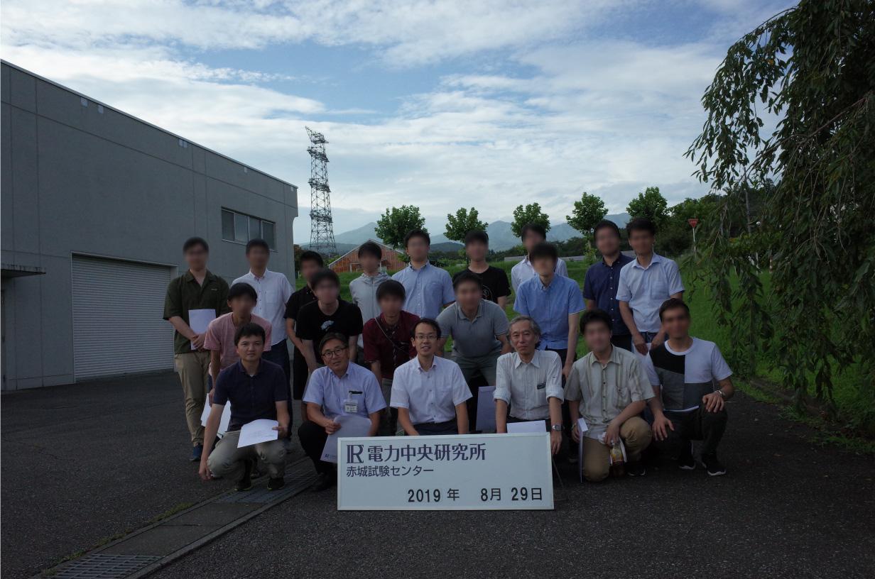 電力中央研究所赤城試験センターでの記念撮影